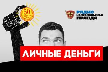 Расходы россиян растут в 10 раз быстрее инфляции, а в Сочи стартует Российский инвестиционный форум