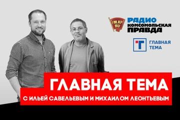 Михаил Леонтьев: В экономике есть проблемы, которые власть не знает как решить