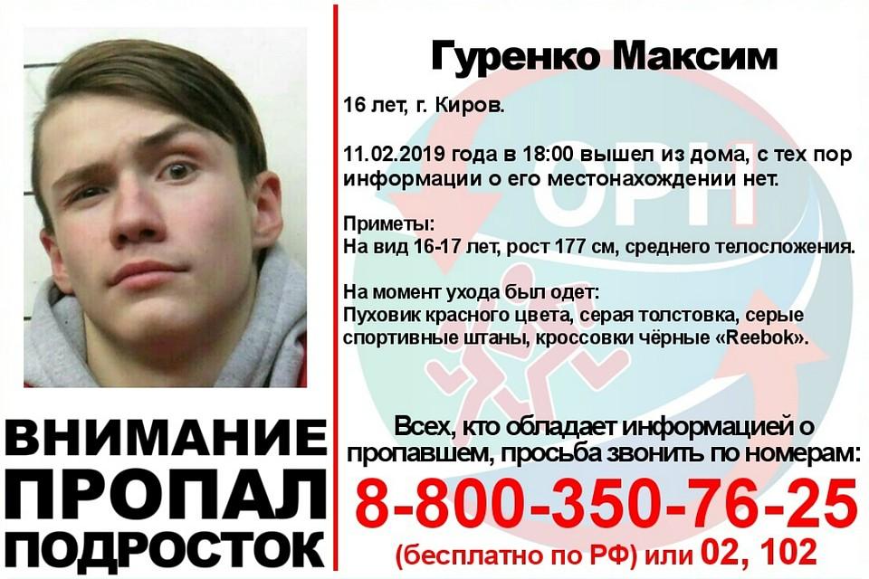 c90ae201 В Кирове четыре дня ищут сбежавшего из дома подростка