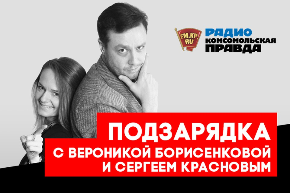 Обсуждаем самые интересные новости с Вероникой Борисенковой и Сергеем Красновым в подкасте «Подзарядка» Радио «Комсомольская правда»