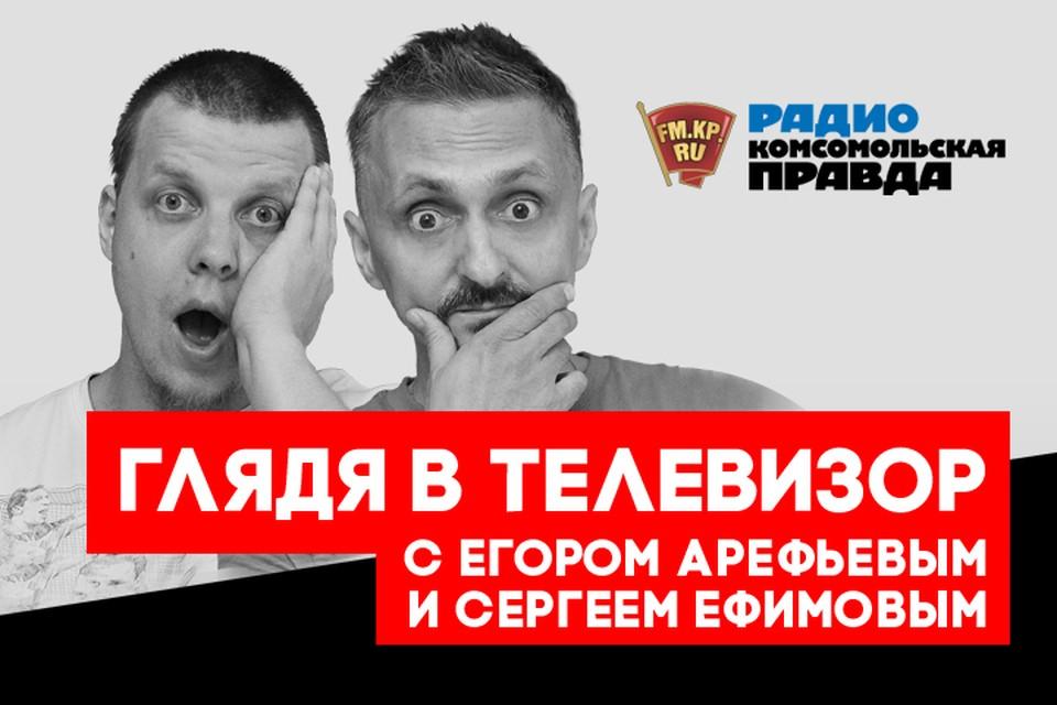 Обсуждаем главные телесобытия в подкасте «Глядя в телевизор» Радио «Комсомольская правда»