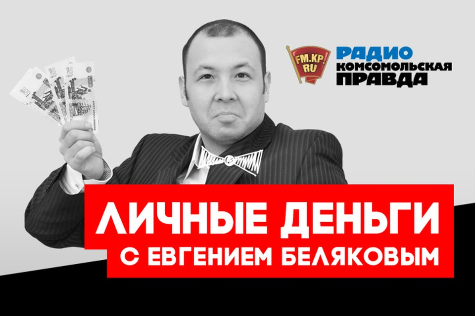 Евгений Беляков - о главных экономических новостях