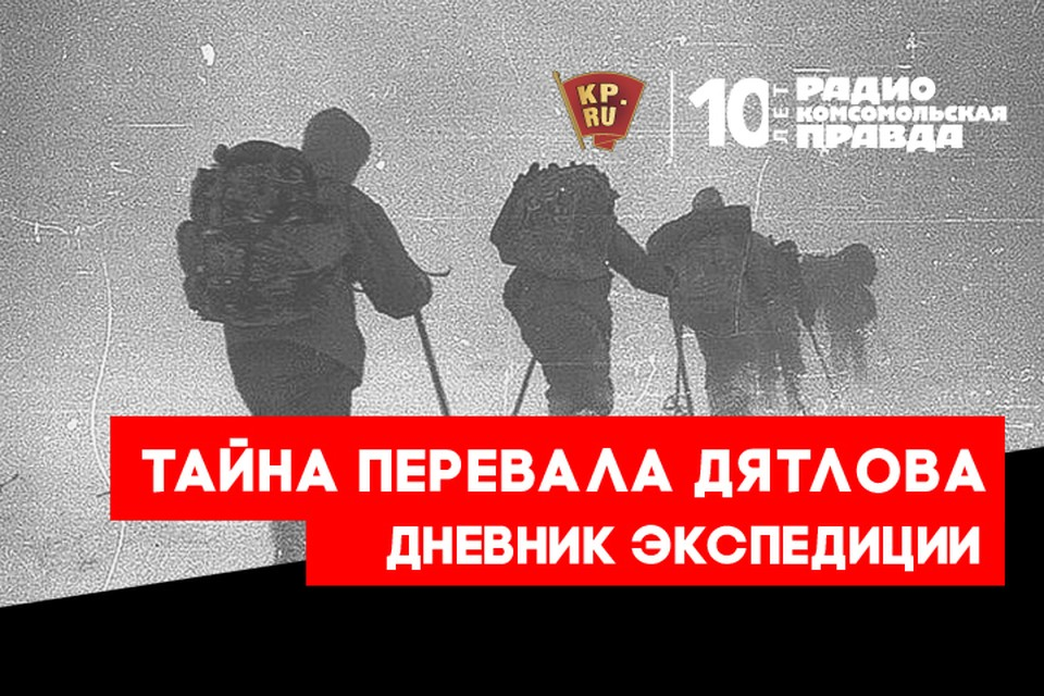Экспедиция «Комсомольской правды» и «России 1»: Журналисты и эксперты попытались раскрыть тайну века