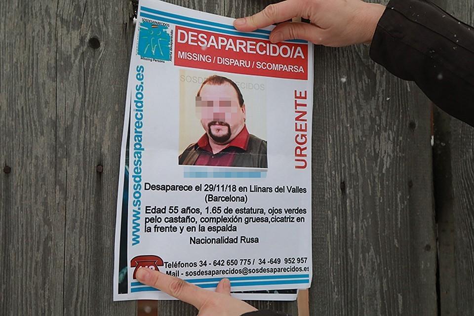 По ориентировке, размещенной на сайте волонтеров в Испании, мага узнали с десяток односельчан.