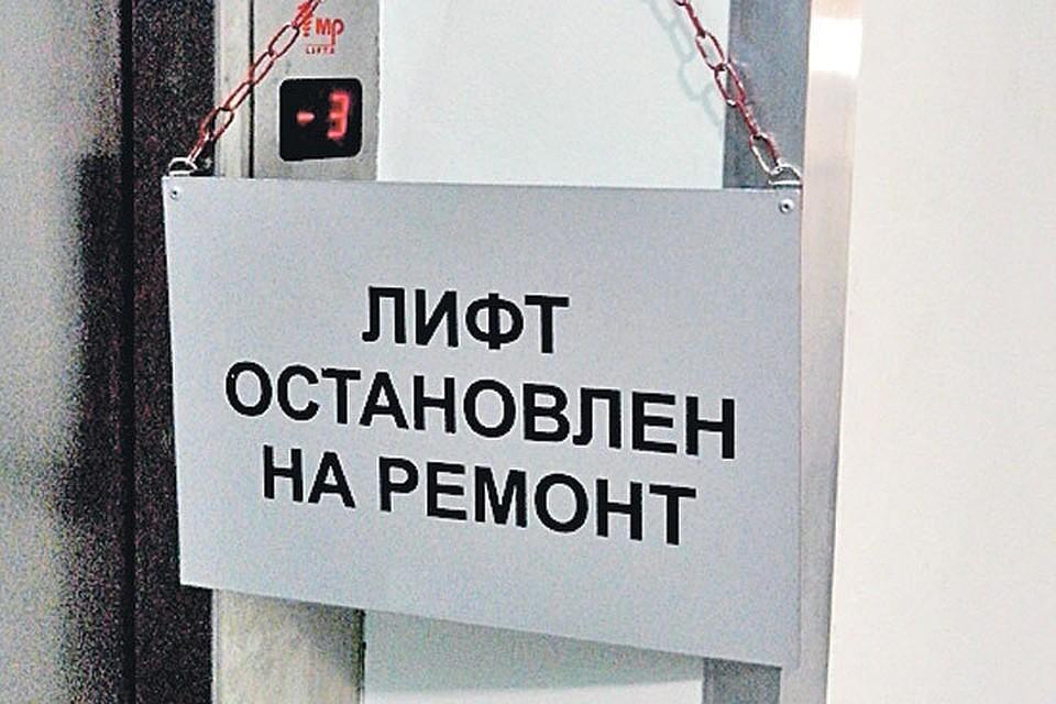 Что делать если застрял лифт? Петь!