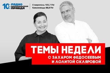 Темы недели: на Ставрополье падает рождаемость и не хватает чиновников
