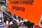 Россияне не хотят брать кредиты, но берут