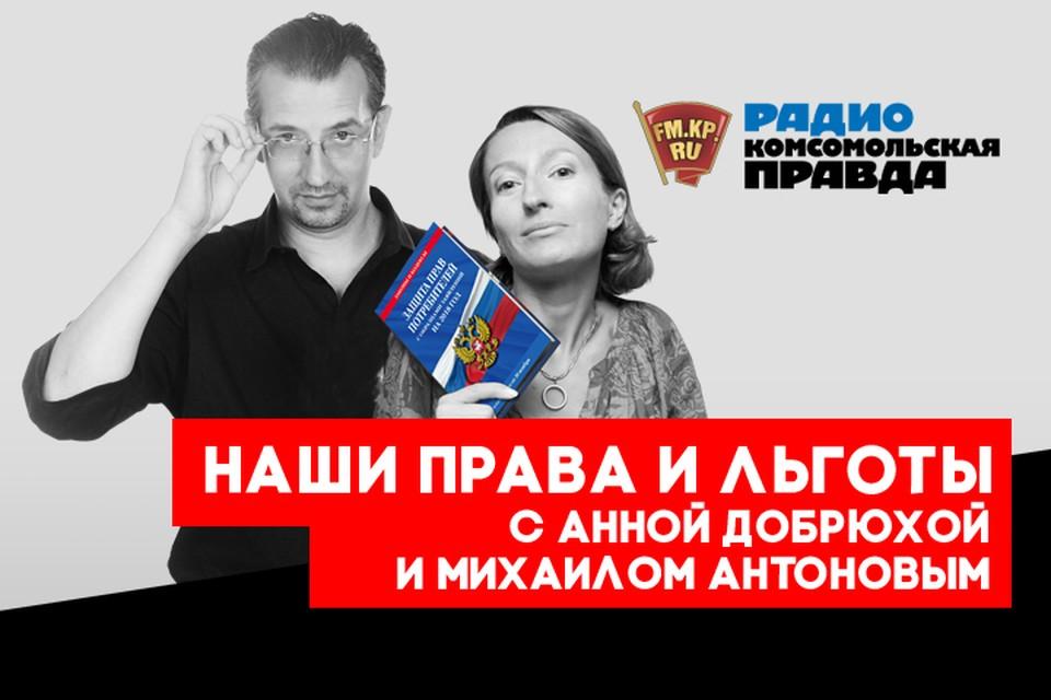 Михаил Антонов и Анна Добрюха - о том, как рассчитать размер больничных или пособий по материнству, получить полезную информацию о социальных льготах, не блуждая по Интернету