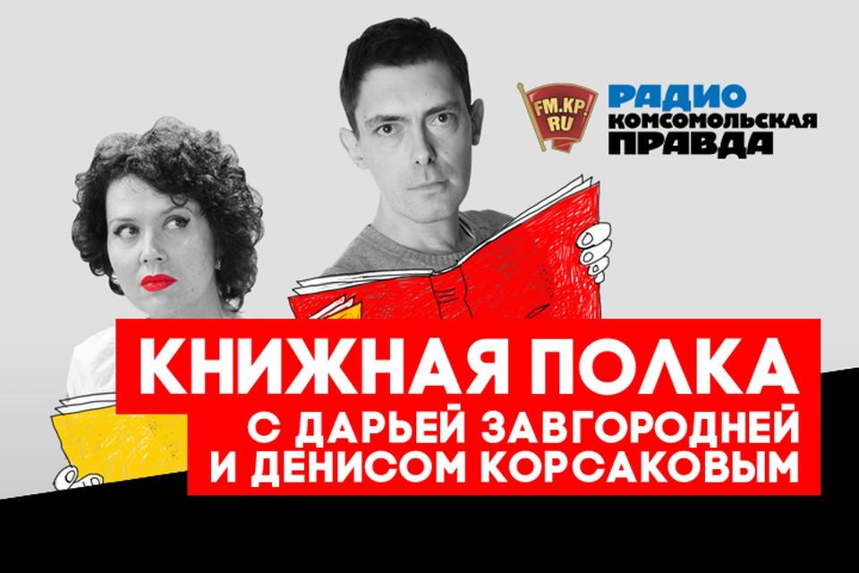 Книжная полка : Киновед Денис Горелов: Иностранные фильмы в СССР сильно сокращали. Но вовсе не из-за эротики!