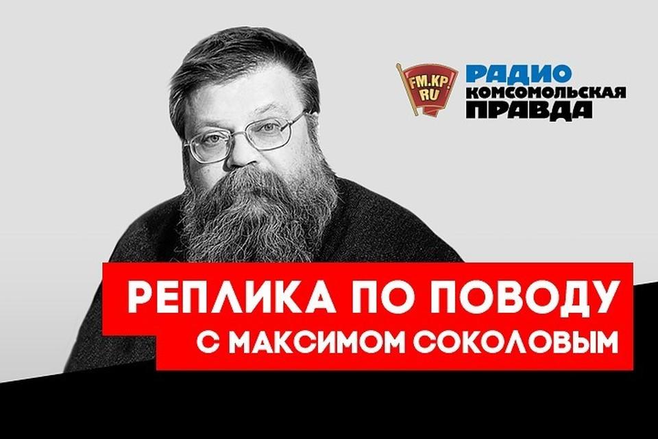 Публицист Максим Соколов - о новостной картине минувшей недели