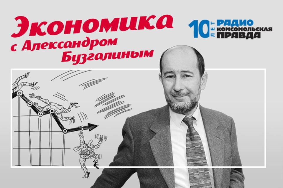 Александр Бузгалин об экономике, которая касается каждого