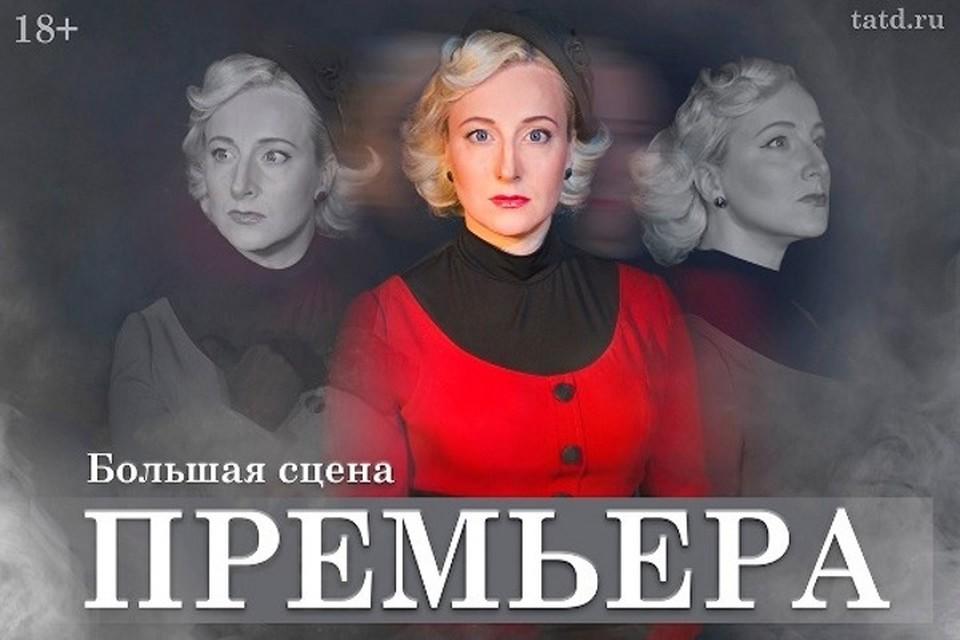 Театр драмы готовится к премьере. Фото: ТАТД