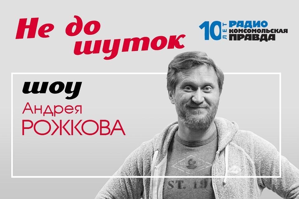 Авторское шоу Андрея Рожкова и Александры Кочневой на Радио «Комсомольская правда»