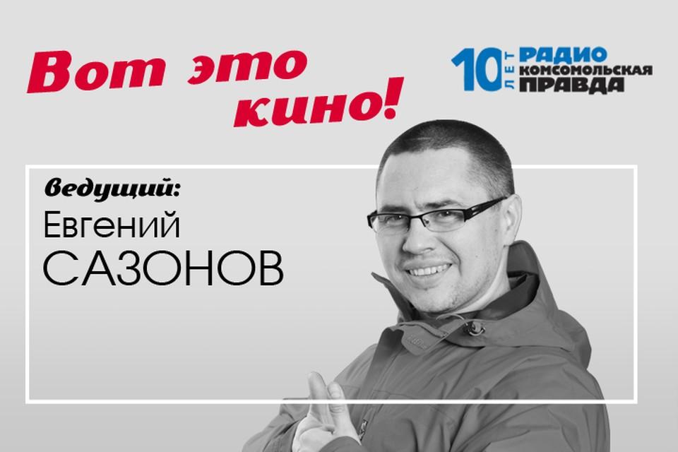 Народный обозреватель Евгений Сазонов рассказывает, что бы такого посмотреть на этой неделе