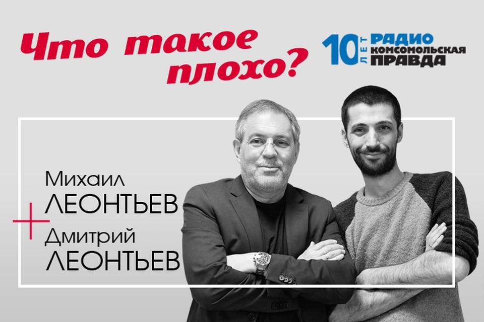 Дмитрий Леонтьев, Михаил Леонтьев и Валентин Алфимов обсуждают главные события в стране и мире