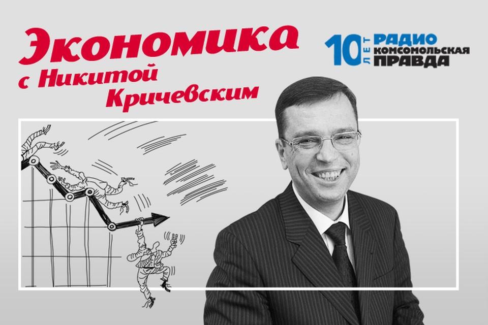 Обсуждаем главные экономические новости, которые касаются каждого, с профессором Никитой Кричевским