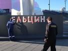 «Пытался бессвязно оправдать свой поступок»: в Екатеринбурге пенсионер изрисовал памятник Ельцину