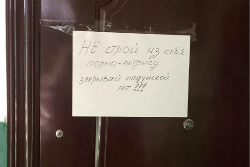 """Не строй из себя порноактрису, закрывай подушкой рот: в Тулуне соседи наклеили объявление на дверь молодой женщины. Фото: группа """"Инцидент Иркутск""""."""