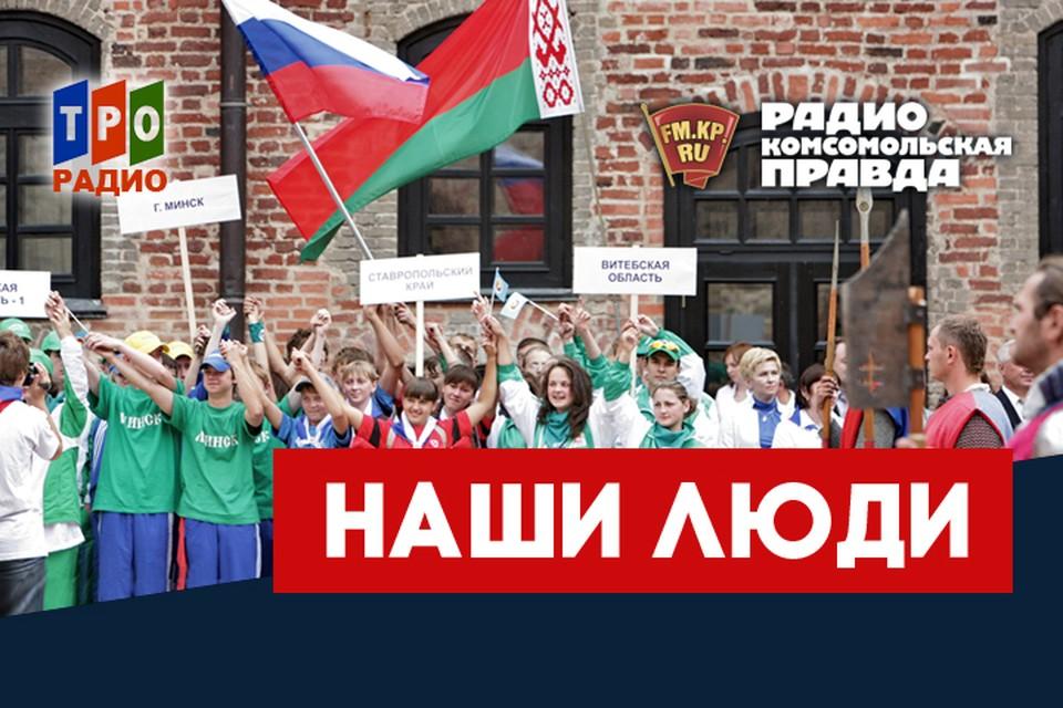 Рассказываем, чем живут Россия и Беларусь