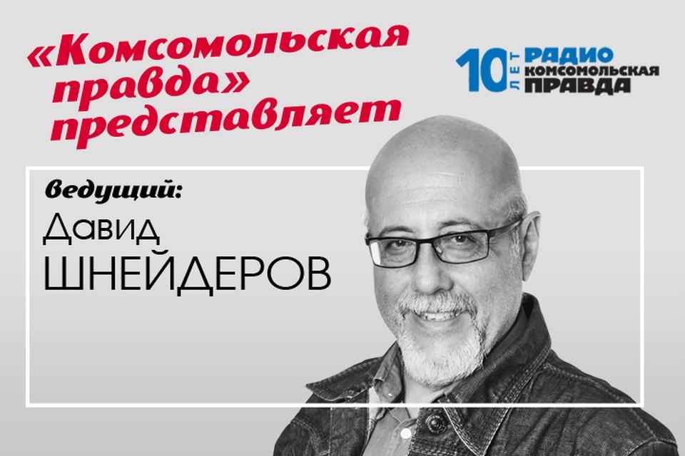 Давид Шнейдеров и Алена Мартынова говорят о кино, сериалах, телевидении и тех, кто всё это делает
