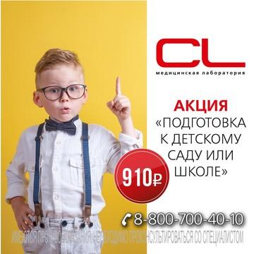 Медицинская лаборатория CL поможет подготовить ребенка к школе или детскому саду