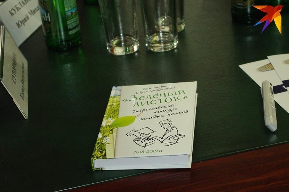 """Инициатором создания """"Зеленого листка"""" был Андрей Дементьев"""