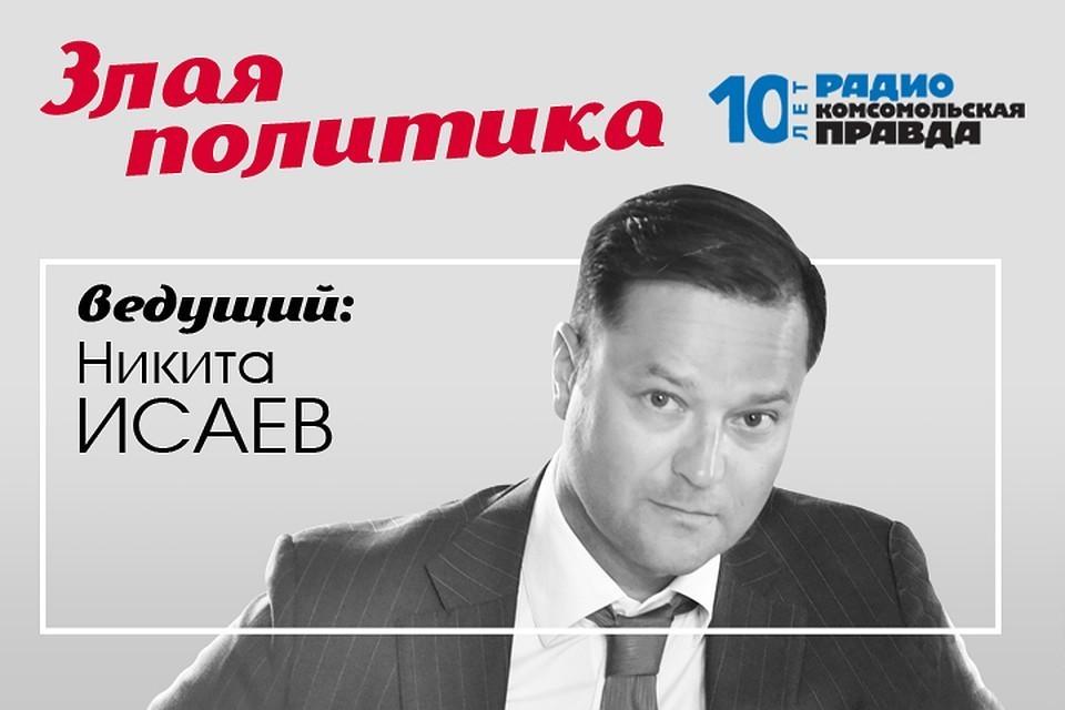 Никита Исаев - о главных политических новостях недели
