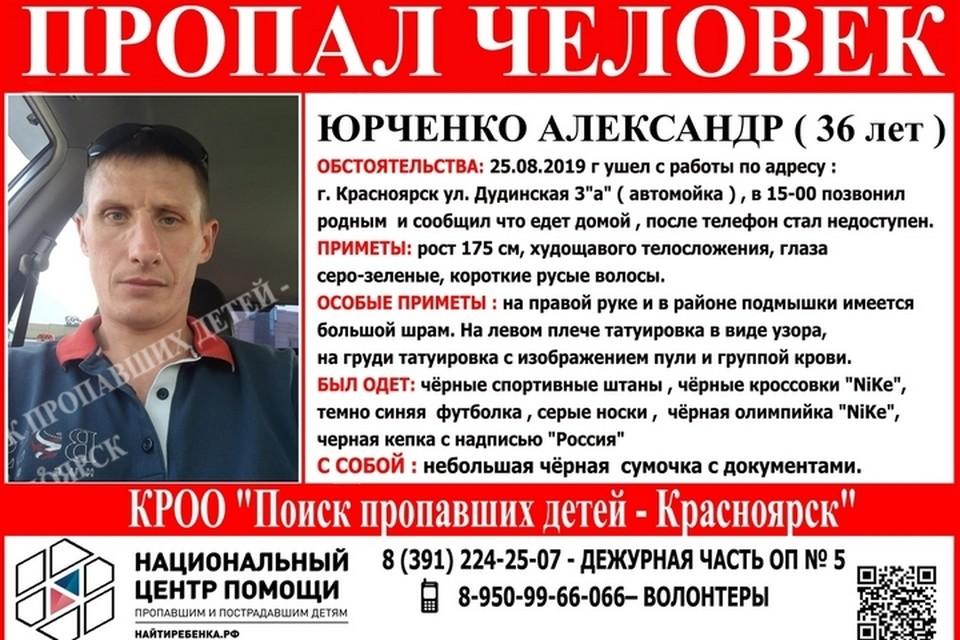 В Красноярске пропал работник автомойки с татуировкой группы крови