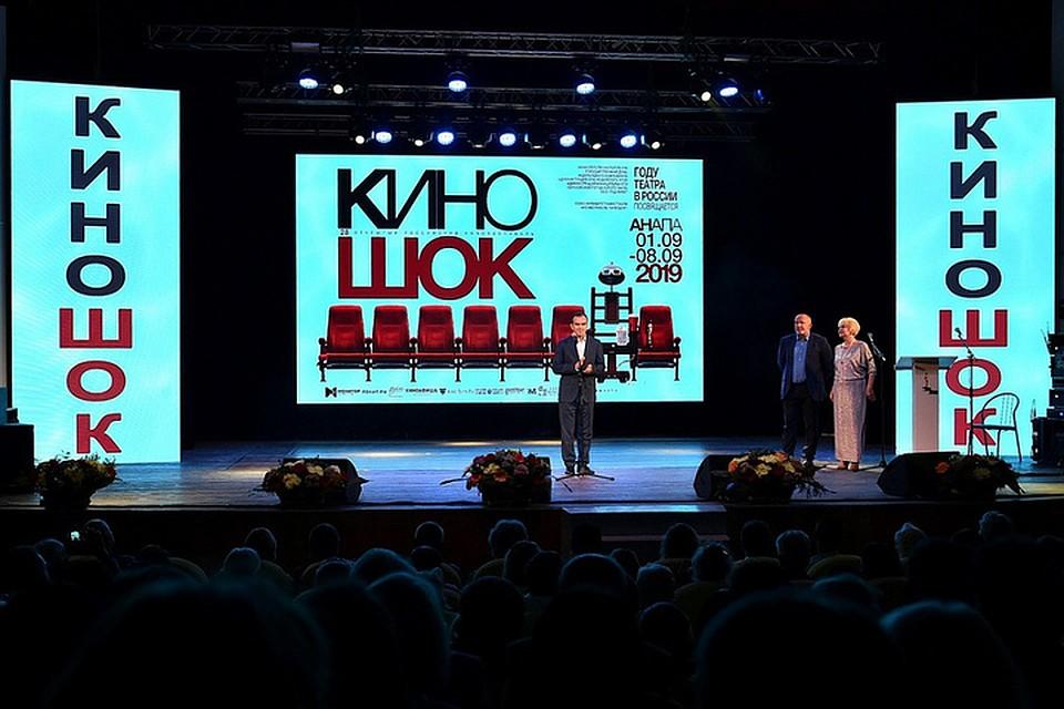 В Анапе открылся кинофестиваль Киношок