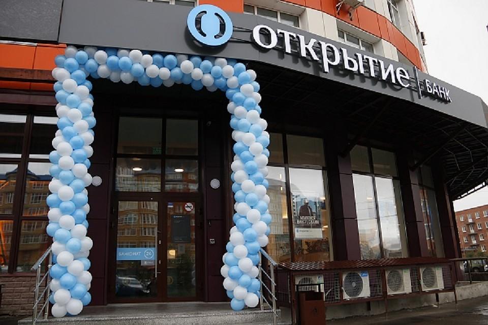 банк открытие челябинск официальный сайт кредит наличными