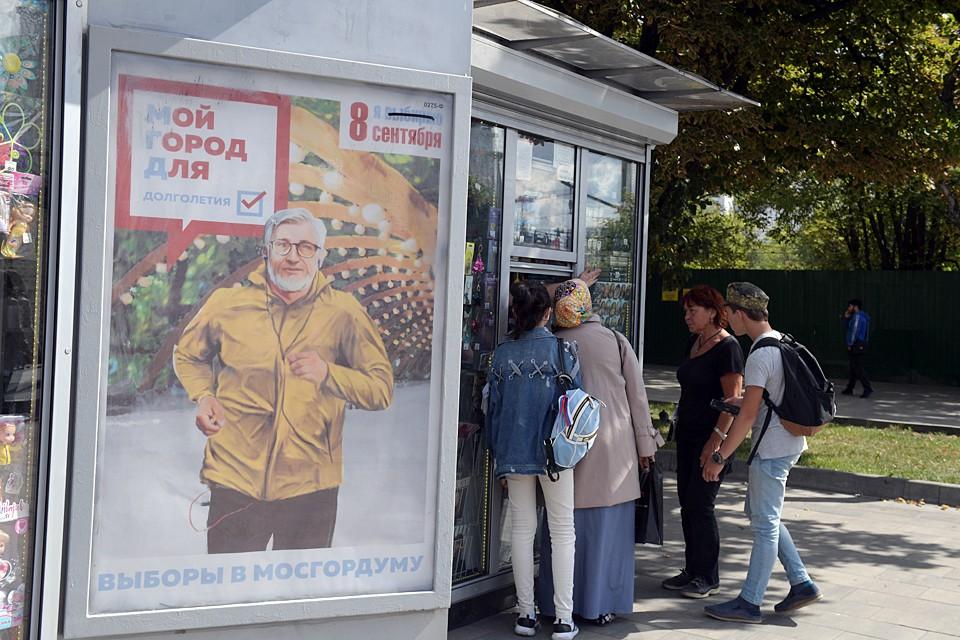 В Москве пройдут выборы в Мосгордуму