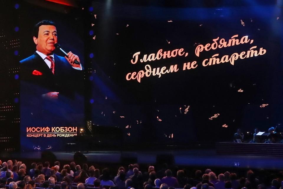 Во время концерта было полное ощущение присутствия самого Иосифа Кобзона. Фото: Сергей Фадеичев/ТАСС