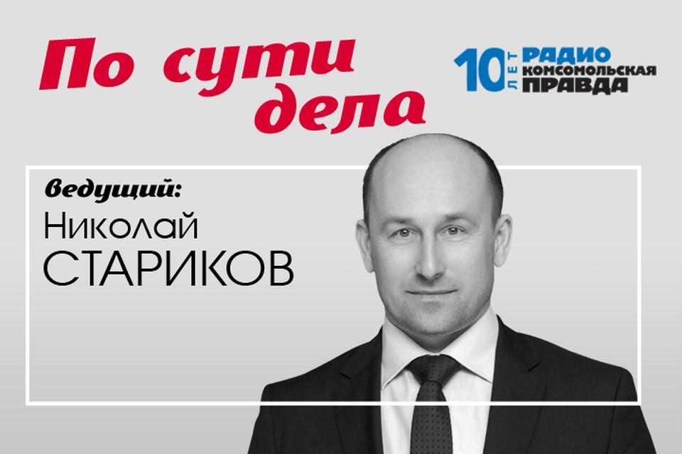 Николай Стариков и Владимир Ворсобин обсуждают главные новости последнего времени.
