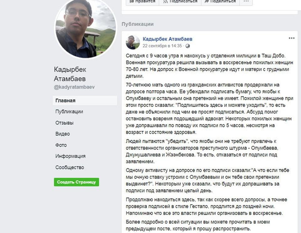 Кадыр Атамбаев написал в соцсетях о допросах койташевцев.