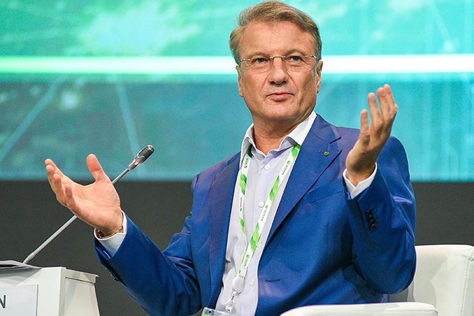 Провел заседание председатель правления и президент ПАО Сбербанк Герман Греф