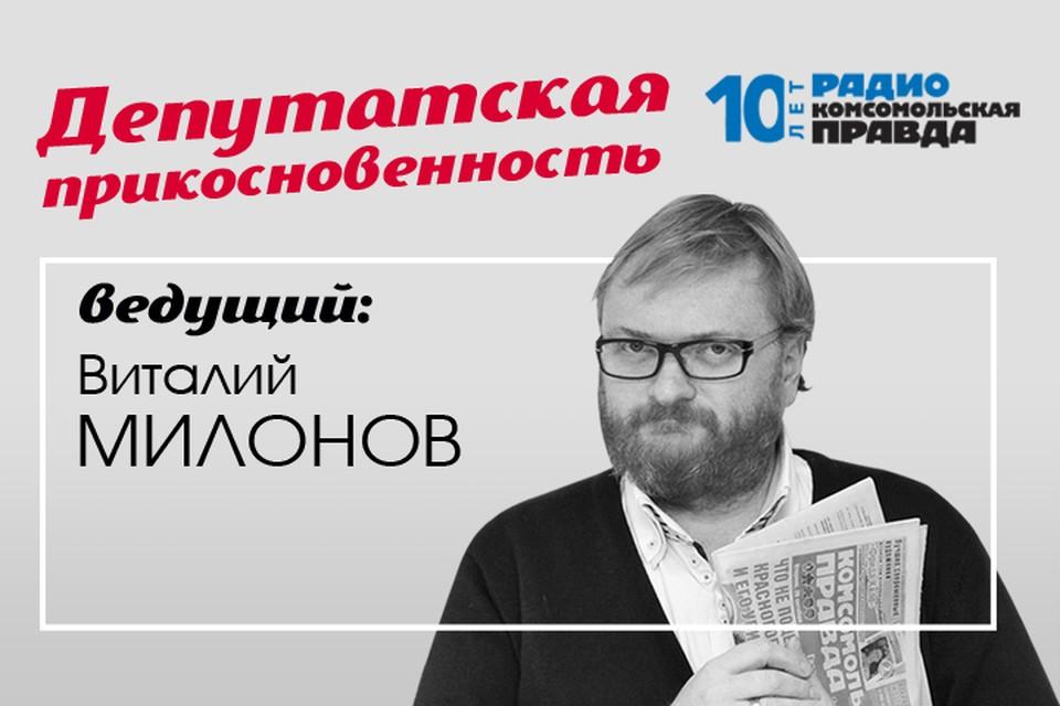 Депутат Госдумы Виталий Милонов - про главные новости дня
