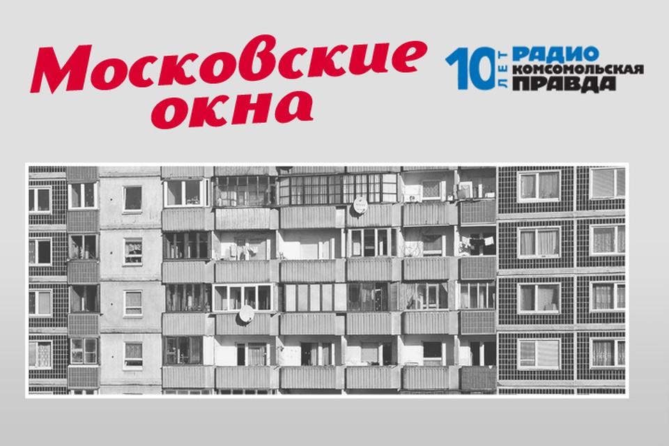Михаил Антонов и Анастасия Варданян рассказывают, о чем говорит вся Москва