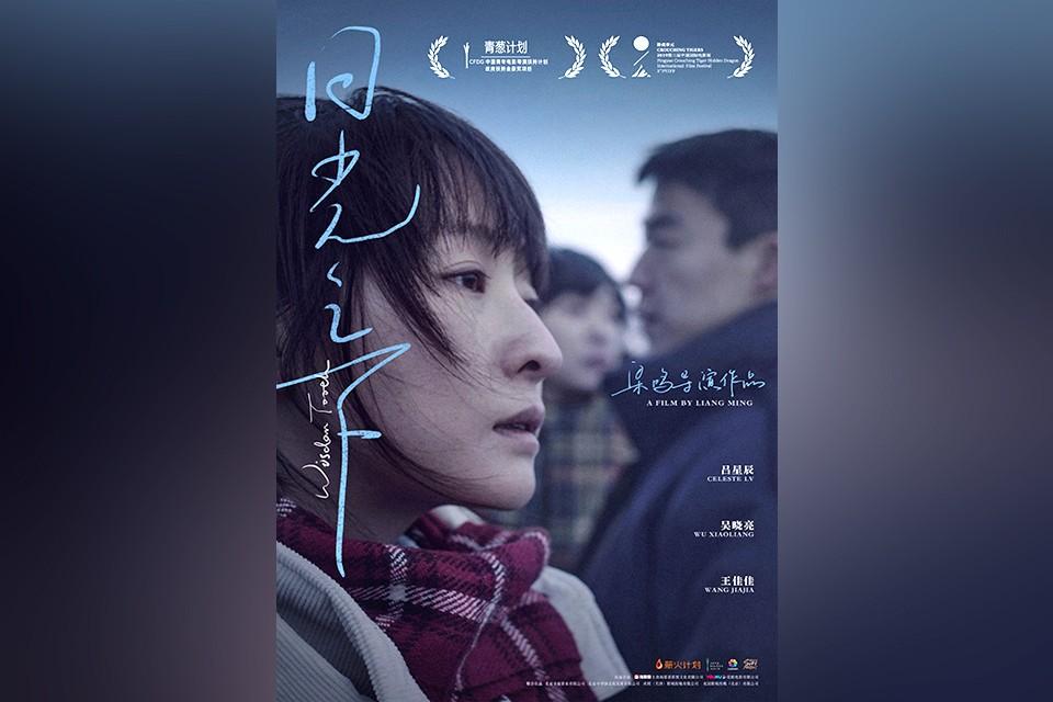 «Зуб мудрости» китайского режиссера Лу Е.
