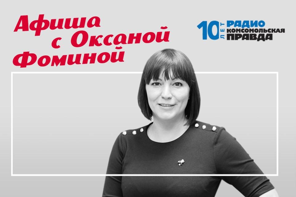 Наш гид по отдыху и развлечениям Оксана Фомина рассказывает о событиях выходных, которые жалко будет пропустить