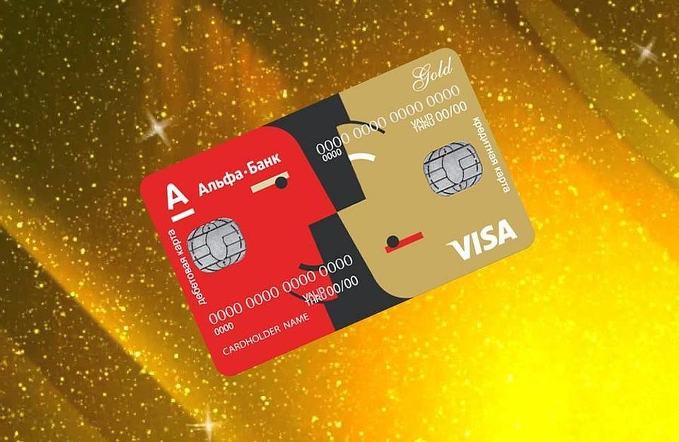 альфа банк курск кредитная карта