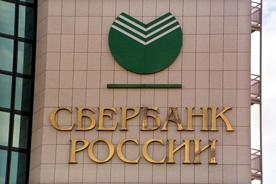 сбербанк россии официальный сайт главная адрес