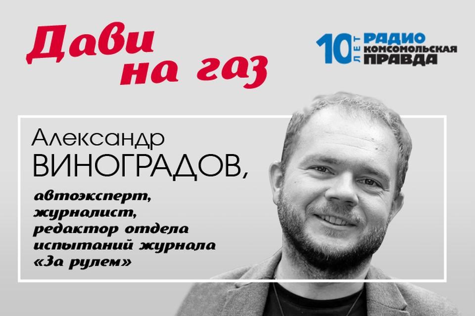Автоэксперт Александр Виноградов рассказывает о главных автомобильных новостях, тест-драйвах и отвечает на ваши вопросы.