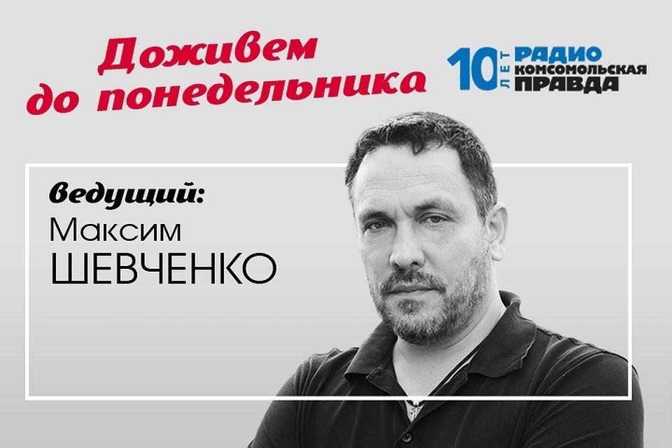 Максим Шевченко и Валентин Алфимов обсуждают главные темы дня