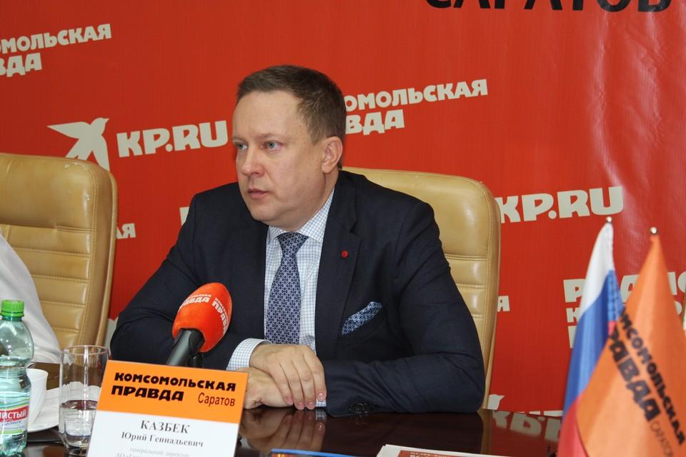 Юрий Казбек