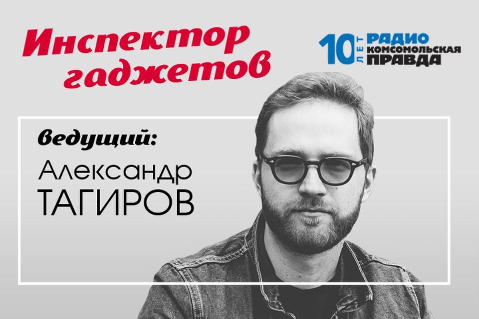 Александр Тагиров знает все о современных гаджетах