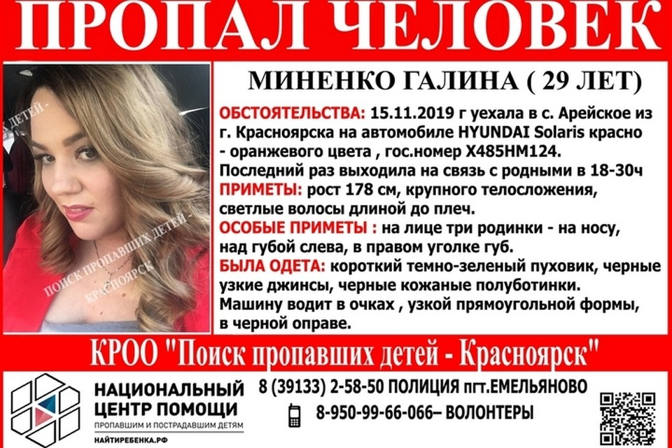 Под Красноярском пропала девушка на красно-оранжевом «Хендае»