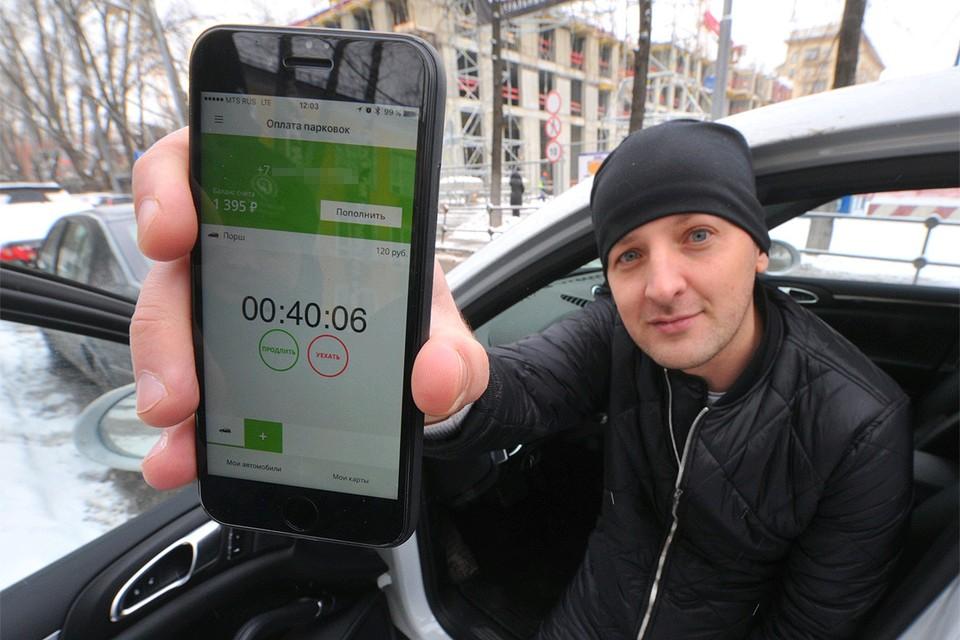 """Уведомлениях о приостановке резидентного разрешения будут дублировать в приложение """"Парковки Москвы""""."""