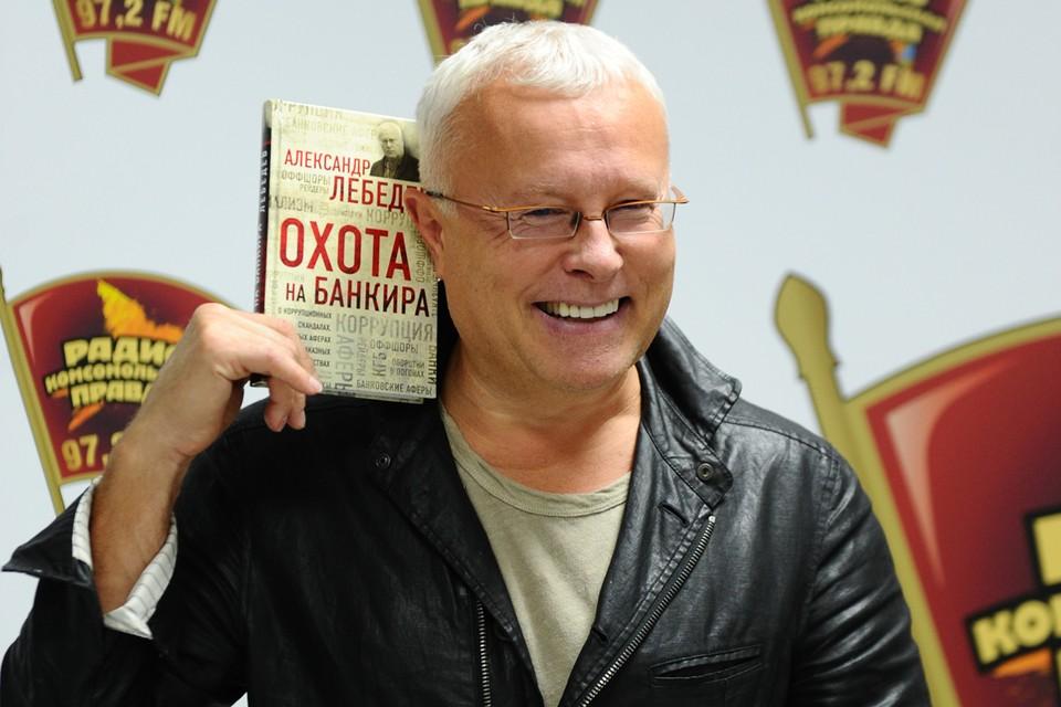 В Москве презентовали английский перевод книги Александра Лебедева «Охота на банкира: признания российского экс-олигарха»