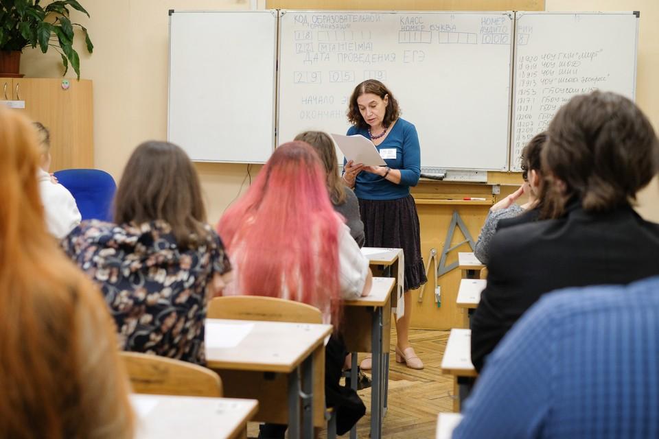 Ученики перед началом сдачи единого государственного экзамена (ЕГЭ) по математике в школе
