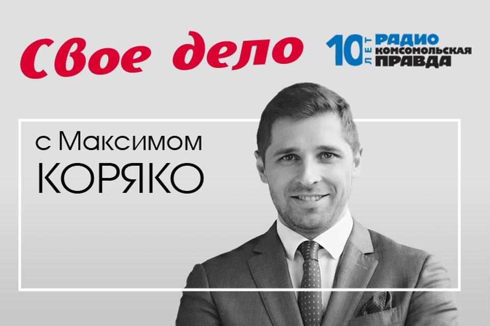 Максим Коряко дает практические советы по вопросам бизнеса